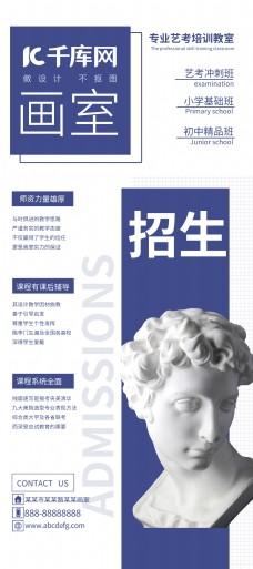 千库原创美术培训画室招生艺考培训X展架易拉宝