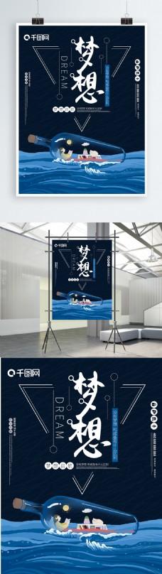 梦想启航杨帆远航漂流瓶励志微商海报