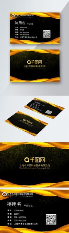 黑金色商务高档名片设计