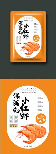 美味深海的红虾海鲜食品包装设计
