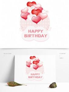 可爱卡通心形气球彩带生日贺卡