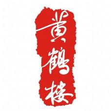 黄鹤楼印泥印章