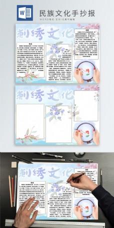 小清新水彩刺繡文化手抄報
