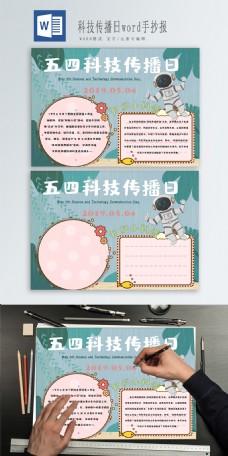 科技傳播日(5g)word手抄報