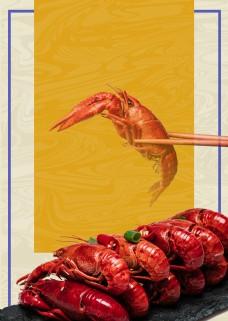 龙虾美味黄色文艺海报banner背景