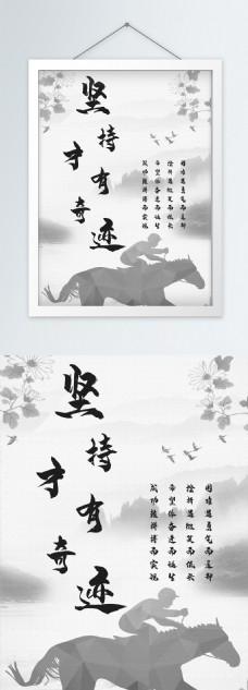 101中国风企业文化标语走廊书房装饰画