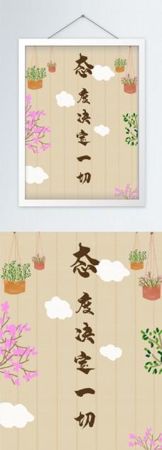 102中国风企业文化标语走廊书房装饰画