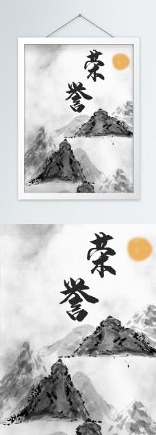 106中国风企业文化标语走廊书房装饰画