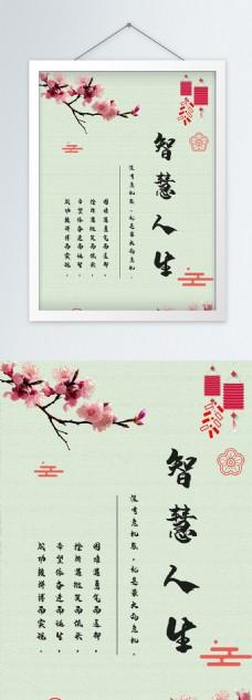 1011中国风企业文化标语走廊书房装饰画