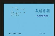 蓝色学校文鹏的不同的封面