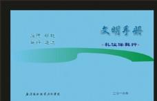 蓝色学校文鹏鹏的新文封面