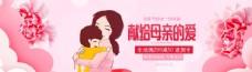 淘宝天猫母亲节首页装修海报模板