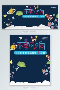 61儿童节电商活动banner