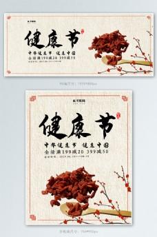 创意古风健康节banner