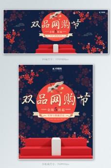 双品网购节国潮风时尚banner