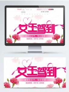 38女王节妇女节活动banner模板素材