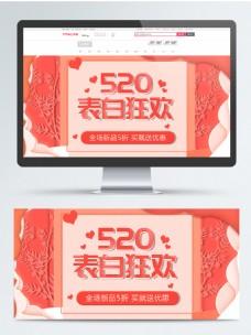 520表白季珊瑚banner首页海报模板