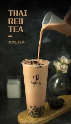 金盾  台式红拉茶 奶茶系列