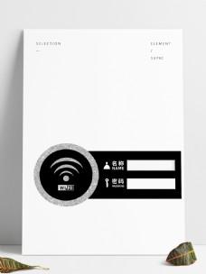 个性wifi