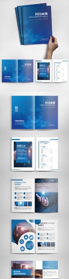 蓝色科技风科技企业宣传画册