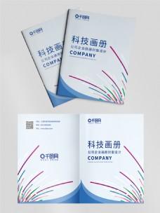 蓝色商务通用画册封面企业设计模板