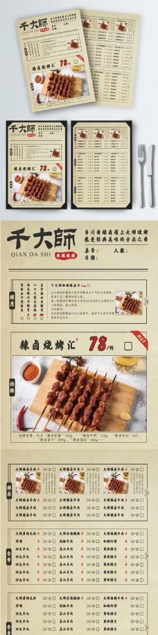 美食烧烤牛皮纸复古菜单烤串菜谱