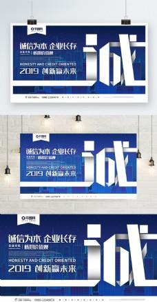 蓝色科技风企业文化诚信展板