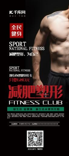 健身黑色极简风全民健身减肥塑形展架易拉宝