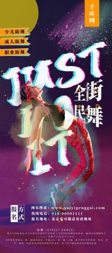 全民街舞hippop易拉宝展架
