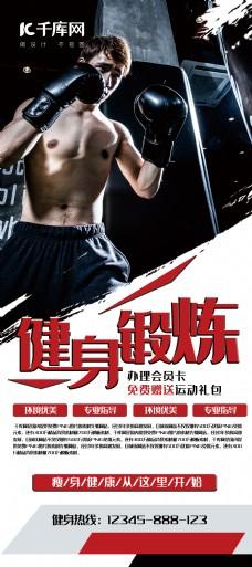 健身红色简约风健身锻炼展架易拉宝