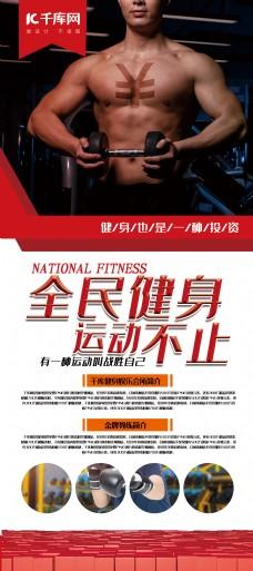 健身红色简约几何风全民健身运动不止展架易拉宝