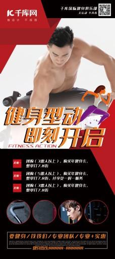 健身黑红色极简风健身型动即刻开始展架易拉宝
