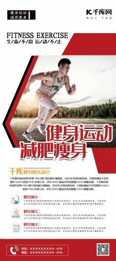 健身运动红色创意合成风健身减肥展架易拉宝