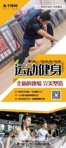 健身黄色简约几何风运动减肥展架易拉宝