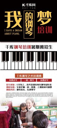 教育培训红色简约大气风钢琴班培训展架易拉宝