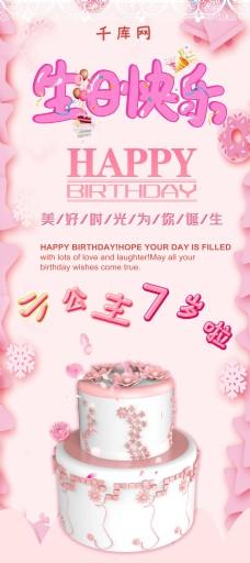 甜美浪漫粉色系生日快乐X展架