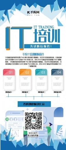 教育培训蓝色创意炫彩风IT培训展架易拉宝
