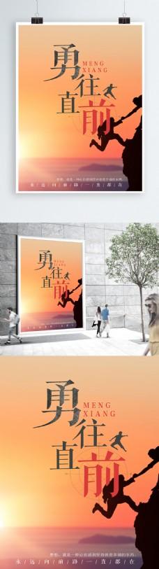 企业文化88海报