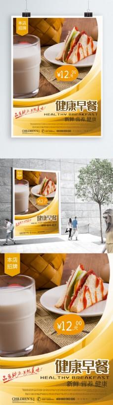 健康早餐美食海报