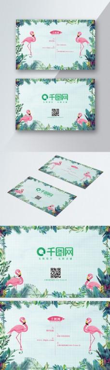 火烈鸟绿色植物简约时尚名片