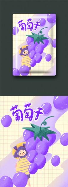 水晶葡萄可爱卡通治愈小清新葡萄干插画包装