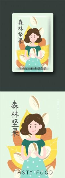 小清新绿色女孩坚果开心果零食品包装插画