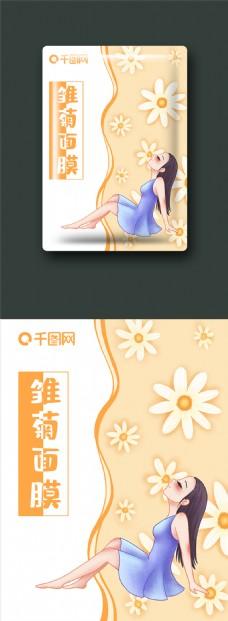 化妆品包装雏菊面膜