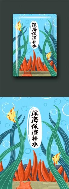 美妆包装深海保湿补水面膜