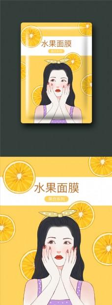 化妆品包装水果面膜美白系列