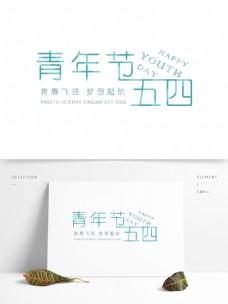 创意风格五四青年节艺术字设计图案