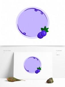 收hi可爱葡萄边框