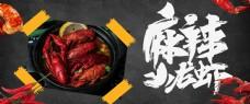 麻辣小龙虾黑色简约风海报banner背景