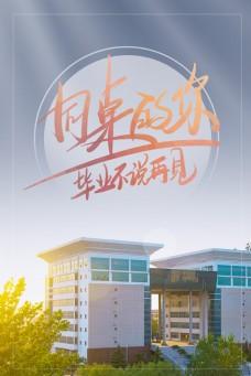 毕业季简约校园教学楼背景海报