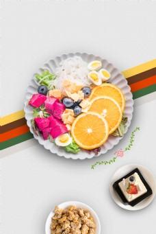 简约水果沙拉糕点健康饮食海报背景